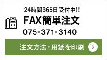 FAX簡単注文0120-37-8585
