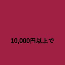 10,000円以上で送料無料