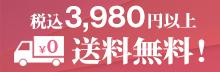 税込3,980円以上お買い上げで送料無料!